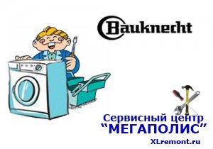 Ремонт своими руками стиральных машин Bauknecht