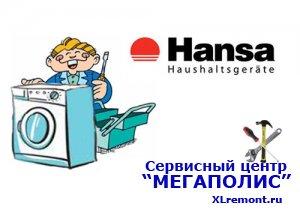 Ремонт стиральных машин Hansa своими руками и его опасность