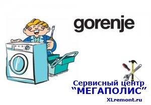 Осторожность при самостоятельном ремонте стиральных машин Gorenje