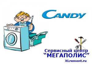 Собственноручный ремонт стиральной машины Candy