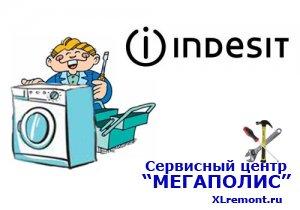 Проблемы, которые возникают при самостоятельном ремонте стиральных машин Indesit