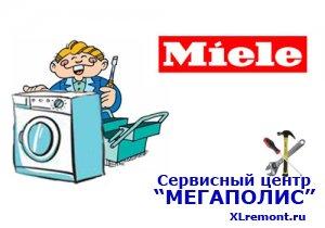 Непредвиденные ситуации при самостоятельно ремонте стиральных машин Miele