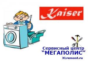 Осторожности при самостоятельном ремонт стиральных машин Kaiser