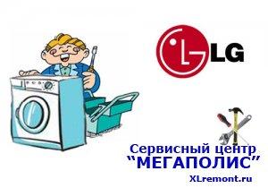 Предостережения при самостоятельном ремонте стиральных машин LG