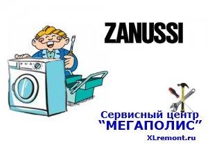 Неполадки при самостоятельном ремонте стиральных машин Zanussi