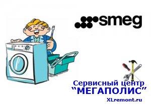 Ремонт стиральных машин Smeg своими руками и его опасность