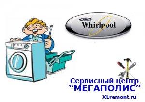 Неполадки которые могут произойти во время ремонта стиральной машины Whirlpool своими руками