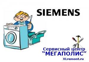 Опасность самостоятельного ремонта стиральных машин Siemens