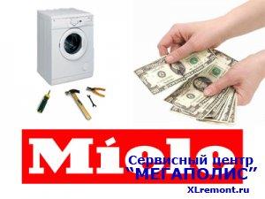 Стоимость ремонта стиральной машины Miele