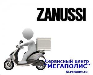 Доставка запчастей для стиральной машины Zanussi по Москве курьером