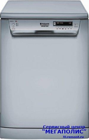 Обслуживание и ремонт посудомоечных машин Hotpoint-Ariston качественно, быстро и по умеренным расценкам