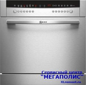 Обслуживание и ремонт посудомоечных машин NEFF оперативно, профессионально и недорого