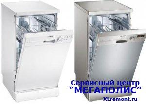 Ремонт посудомоечных машин Siemens быстро, профессионально