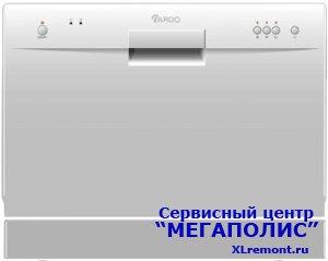 Ремонт посудомоечных машин Ardo быстро, качественно и недорого