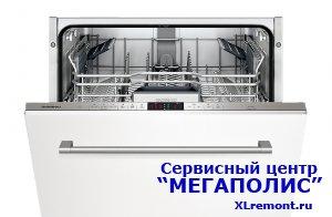 Обслуживание и ремонт посудомоечных машин Gaggenau недорого, быстро и профессионально