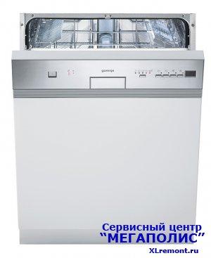 Ремонт посудомоечных машин Gorenje недорого, профессионально и быстро
