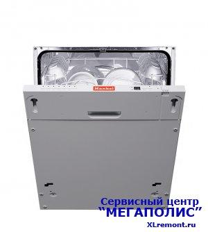 Обслуживание и ремонт посудомоечных машин Hankel профессионально, оперативно