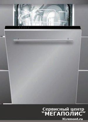 Обслуживание и ремонт посудомоечных машин Interline профессионально, оперативно и недорого