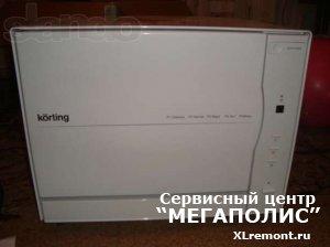 Недорогой, быстрый и качественный ремонт посудомоечных машин Korting