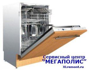 Обслуживание и ремонт посудомоечных машин Kronasteel