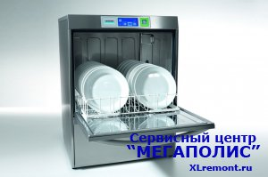 Обслуживание и ремонт посудомоечных машин Winterhalter оперативно, недорого и профессионально