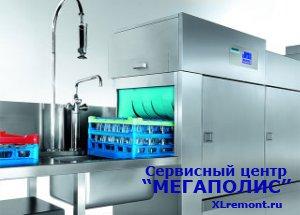 Ремонт промышленных (профессиональных) посудомоечных машин Winterhalter быстро, качественно, по привлекательным ценам