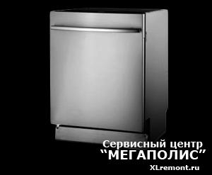 Обслуживание и ремонт посудомоечных машин ILVITO быстро, недорого, качественно