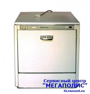 Обслуживание и ремонт посудомоечных машин Miele оперативно, качественно, недорого