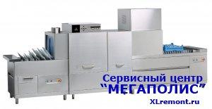 Ремонт промышленных (профессиональных) посудомоечных машин Fagor быстро, качественно, по привлекательным ценам