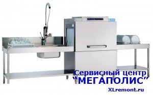 Быстрый и качественный ремонт промышленных (профессиональных) посудомоечных машин Aristarco