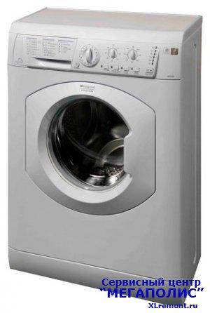 Обслуживание и ремонт стиральных машин Hotpoint-Ariston