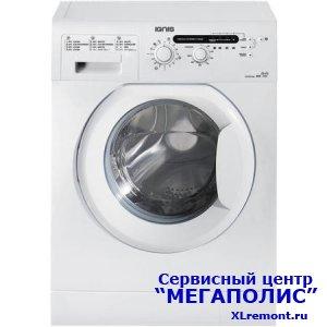 Ремонт стиральных машин Ignis, ремонт бытовой техники Игнис, Сервисный центр 24 часа Мастер, Москва