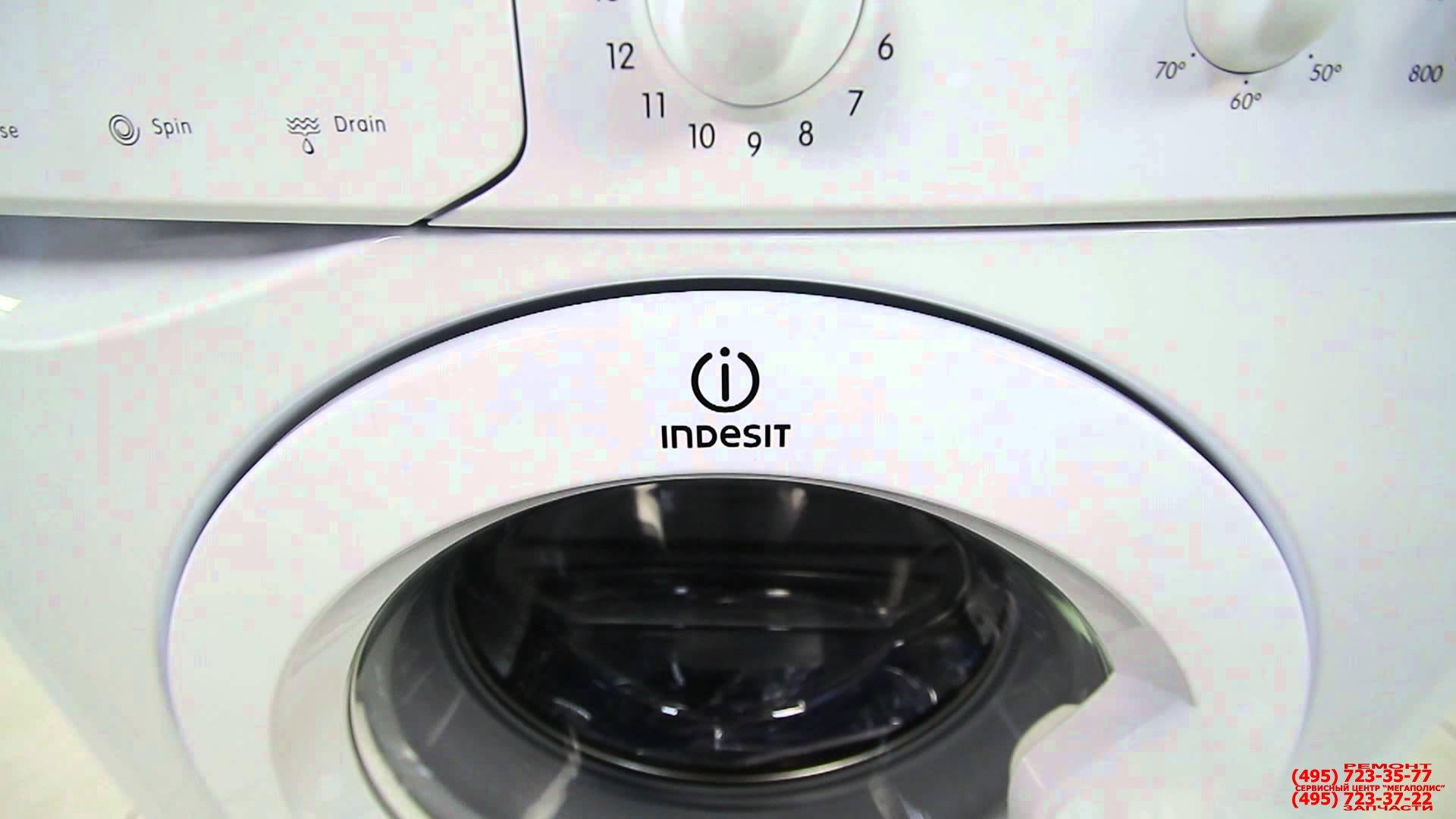 Ремонт стиральной машины индезит 81 своими руками